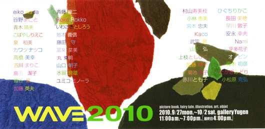 Wave2010