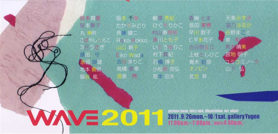 Wave2011re